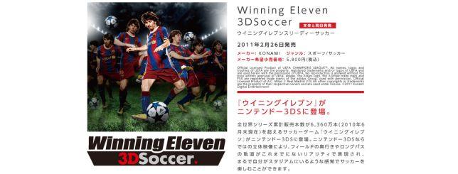 Conheça os jogos que serão lançados junto com o 3DS no Japão